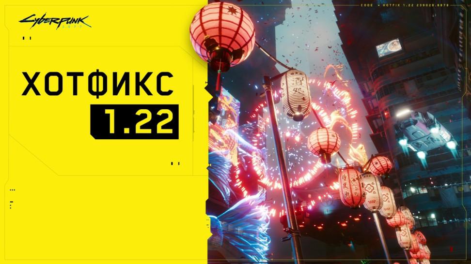 Для Cyberpunk 2077 вышел хотфикс 1.22 с устранением багов в квестах