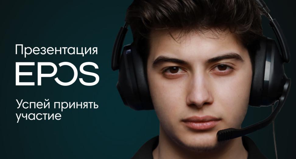Приходи посмотреть на EPOS с Кунгуровым и выиграй крутые наушники!