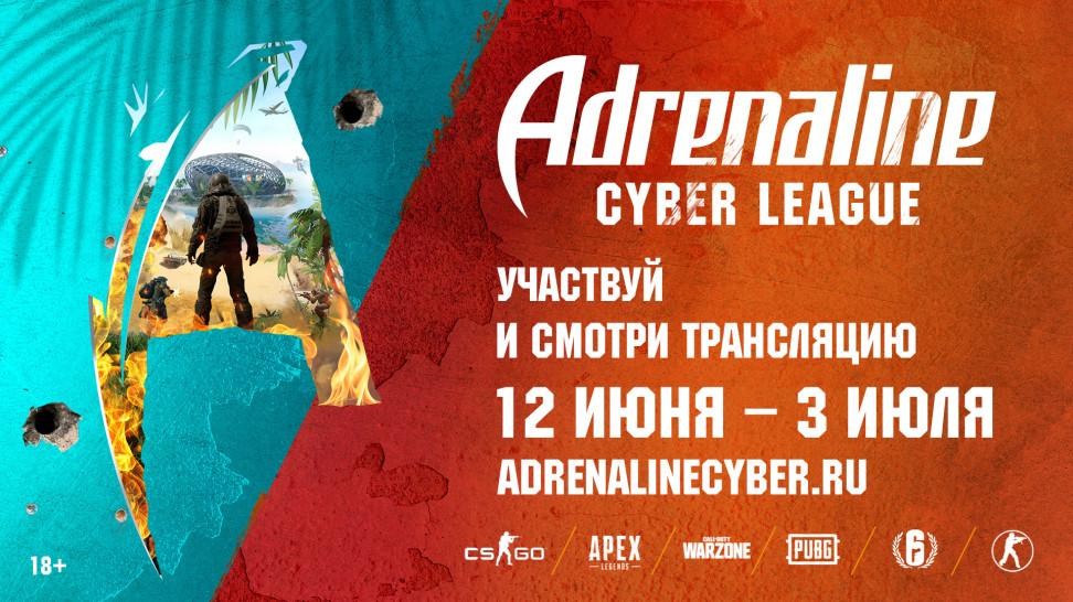 Турнир Adrenaline Cyber League возвращается. Призовой фонд составляет 2 000 000 рублей