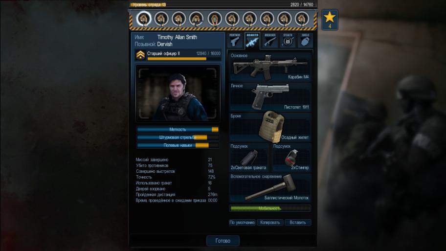 <i>В главном меню и при подготовке к штурму позволяют настроить экипировку и класс ваших оперативников. Еще можно изменить имя, позывной, и аватар, но это уже мелочи. )))</i>