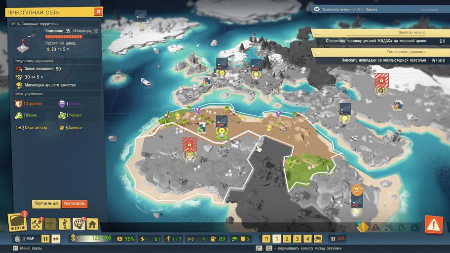Карта мира. Ксожалению, именно здесь придётся провести большую часть игры.
