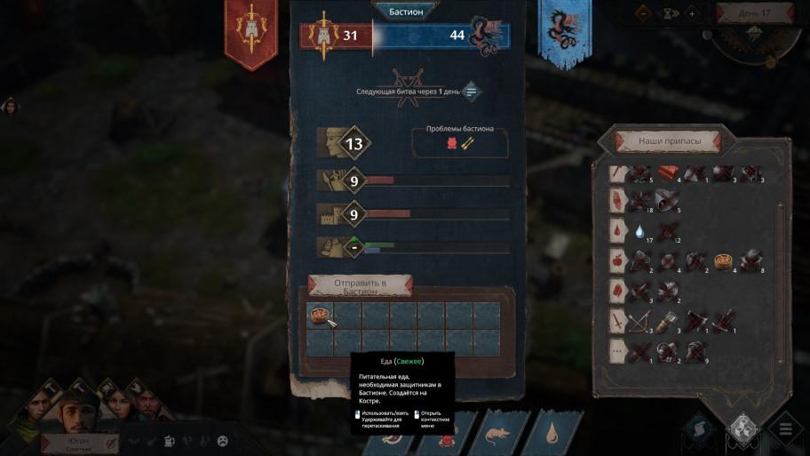 Бастион держит оборону. Кстати, столь малое число защитников (всего 13) неупрощение— вреальности хорошо укреплённый замок могли оборонять силами нескольких десятков бойцов.