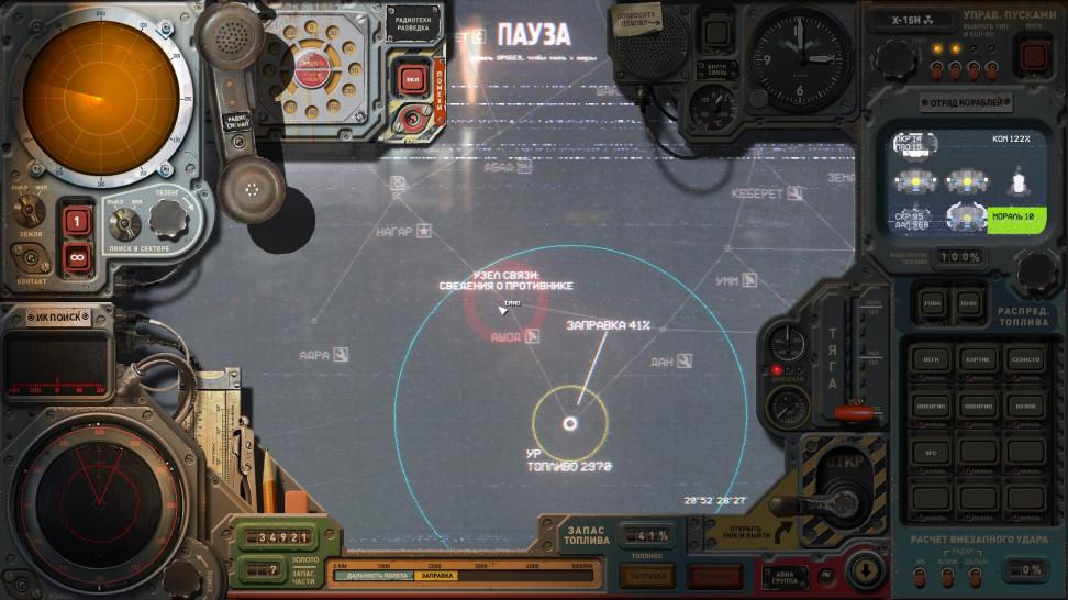 Карта, радар, часы, инструменты для карты— вкапитанской рубке есть всё необходимое.