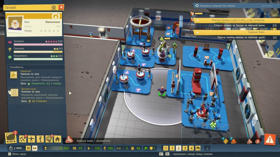 Evil Genius 2: World Domination: Обзор