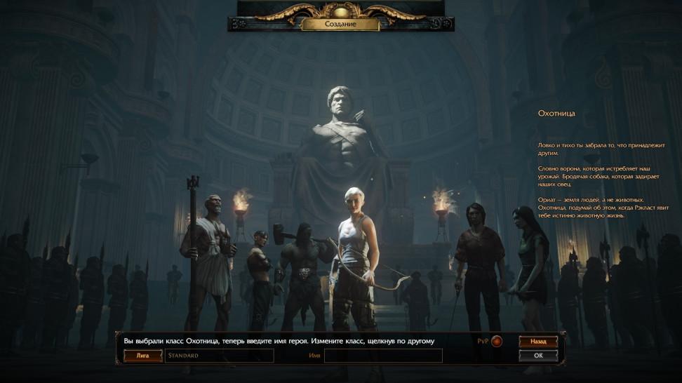 Path of Exile. На пути изгнания Diablo II