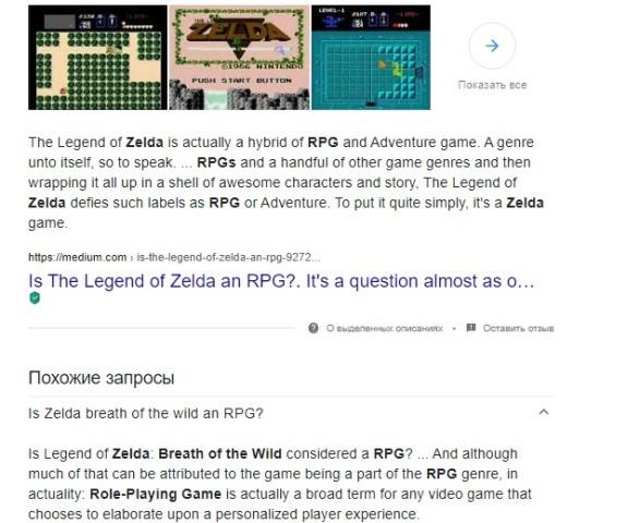 RPG/не RPG. Да что такое это ваша RPG?!