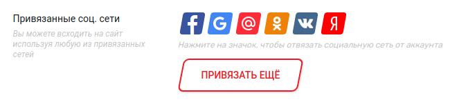 Старые добрые Мэйл.ру иодноклассники остались ради обратной совместимости.