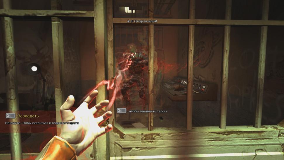 На первый взгляд овладевание чужим телом кажется крутой фичей, но на деле, оказавшись внутри спецназовца, геймплей становится идентичным игре за Поинтмена (только без bullet-time), так что этим лучше не злоупотреблять