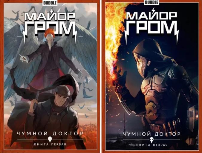 Первые тома Грома, под заголовком Чумной Доктор. Слева комиксная обложка, справа фильмовая.