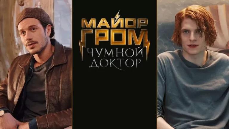 Полный разбор фильма «Майор Гром: Чумной Доктор»