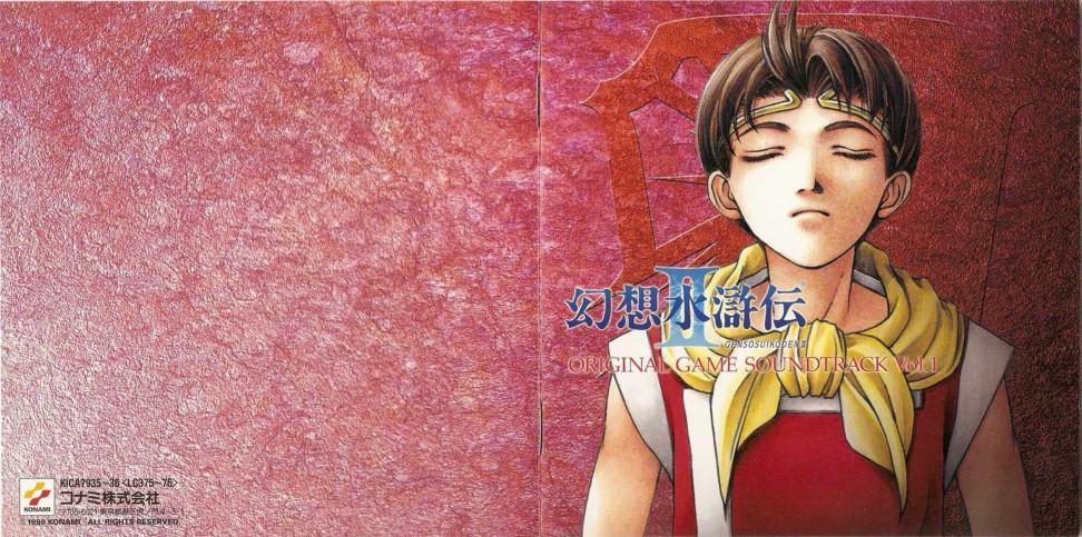 История серии Suikoden, часть 2 — шедевр, оставшийся в тени Final Fantasy