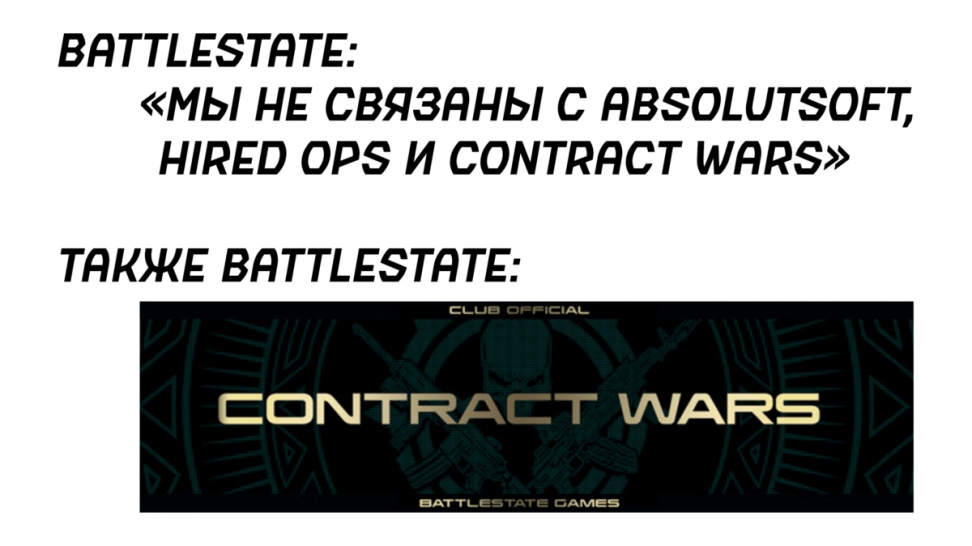 Ретрообзор шутера Contract Wars