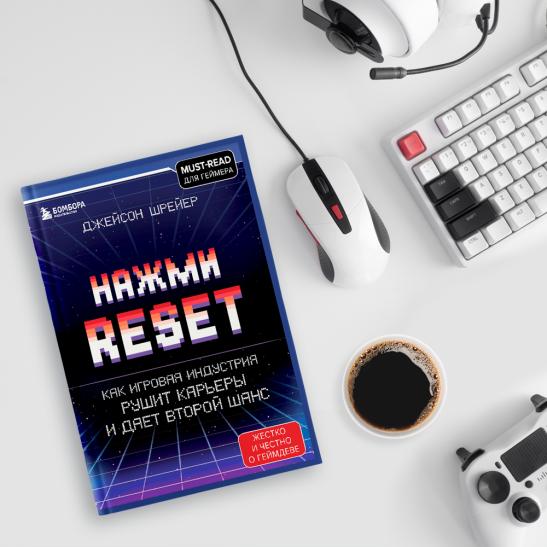 Прочитали «Нажми Reset»— новую книгу автора «Крови, пота ипикселей»