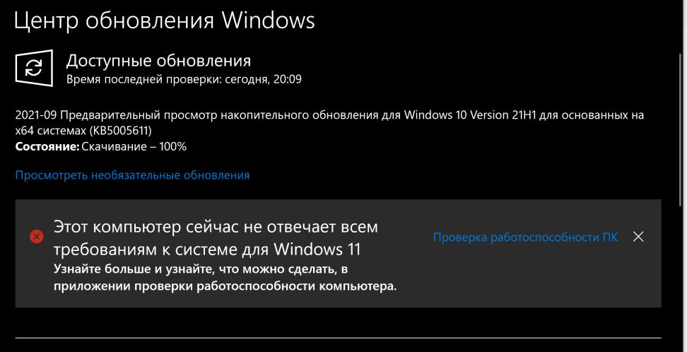 Почему центр обновления Windows сообщает что мой компьютер не отвечает требованьям для Windows 11?