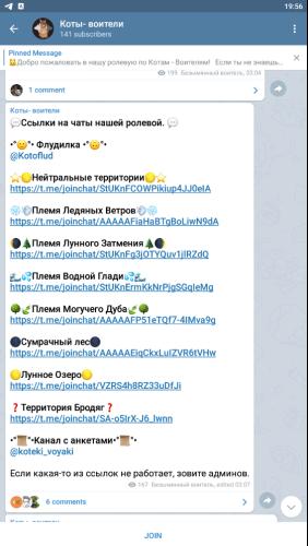 А вот так выглядят словесные игры в Telegram.