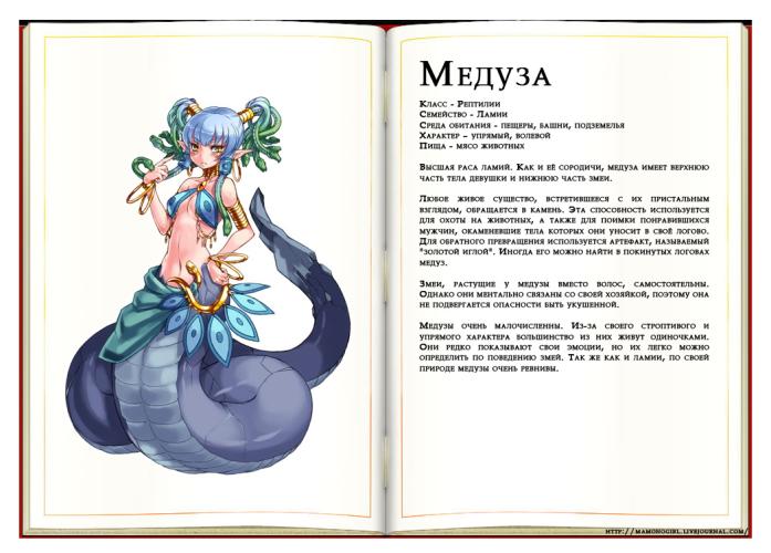 Monmusu Quest — Или подробное руководство по приручению ламий