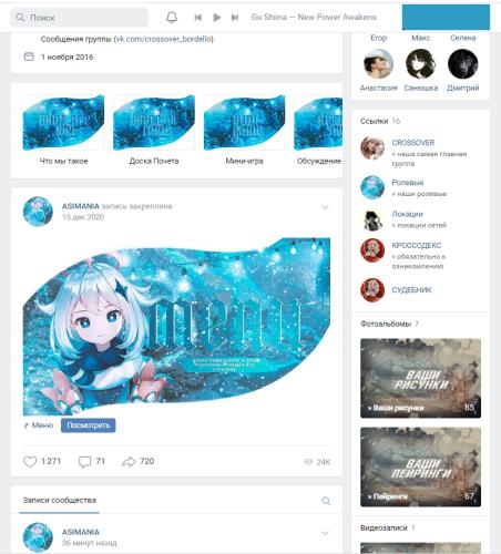 Asimania и Priori Incantatem - доказательство того, что в Вконтакте достаточно сильное и активное ролевое сообщество.