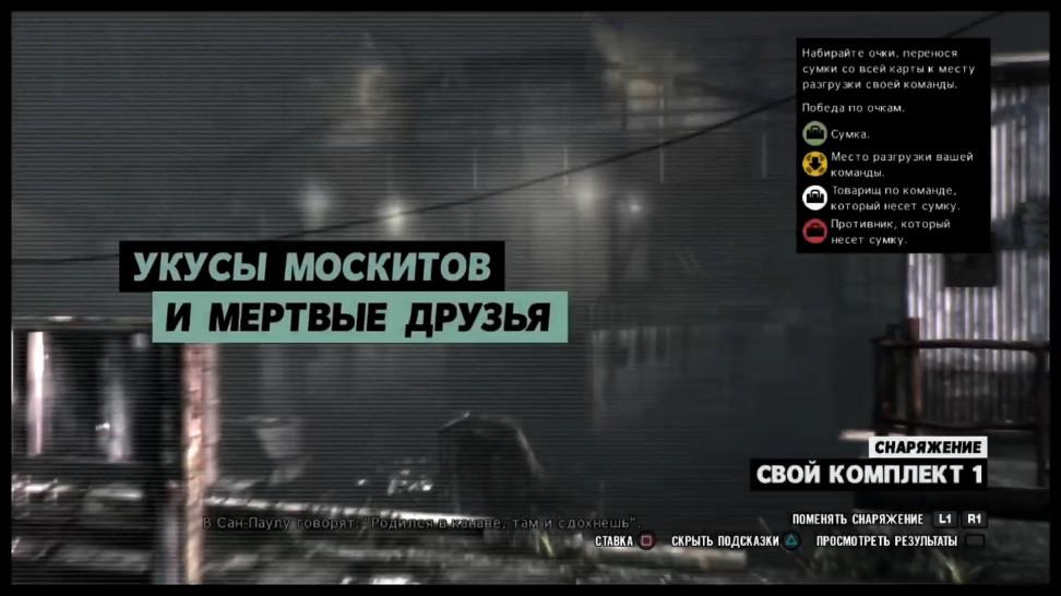 Последние дни в Max Payne 3 Online
