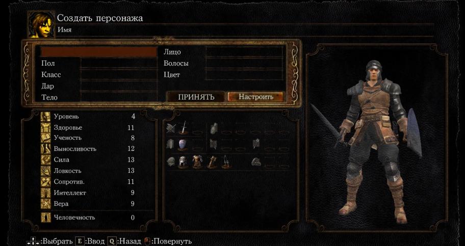 Экран создания персонажа