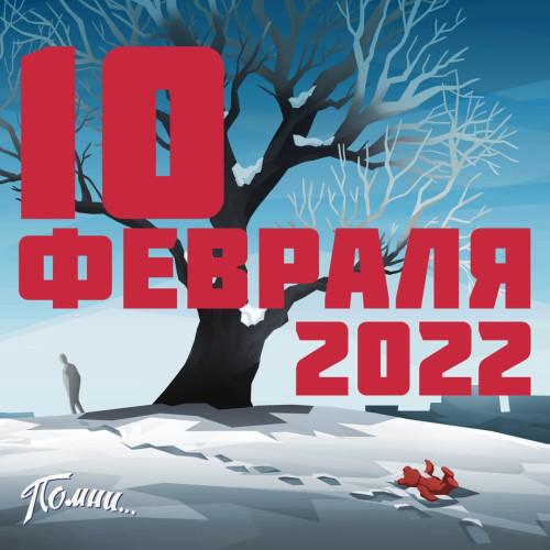 «Помни…» от создателей «Мора» выйдет 10 февраля 2022-го