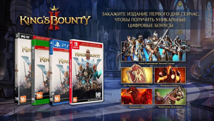 Открылся предзаказ King's Bounty II. В коллекционное издание входит корона
