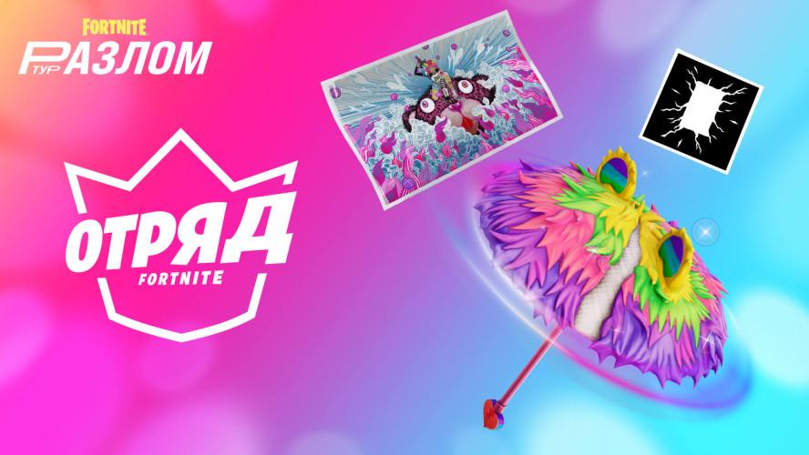 Ариана Гранде будет выступать в Fortnite с 7-го по 9 августа