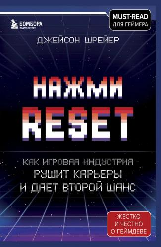 Книга «Нажми Reset» Джейсона Шрейера выйдет в России 28 сентября