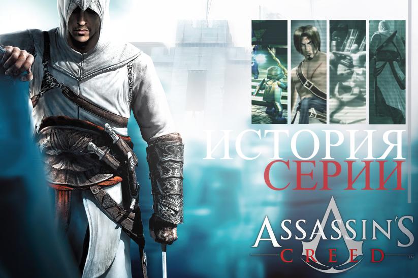 Большая история серии Assassin's Creed. Часть 1: От Рыцаря Хайпа и Принца Персии до Альтаира и Ибн-Тахира