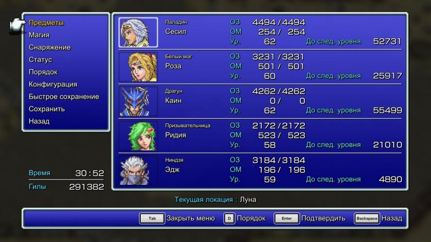 Пиксельный ремастер Final Fantasy IV появится 8 сентября