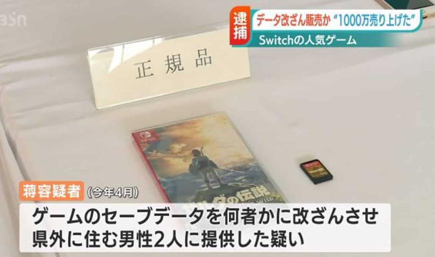 Японская полиция арестовала человека за продажу взломанных сохранений Breath of the Wild