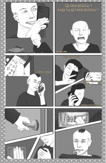 Комикс по мотивам комментария