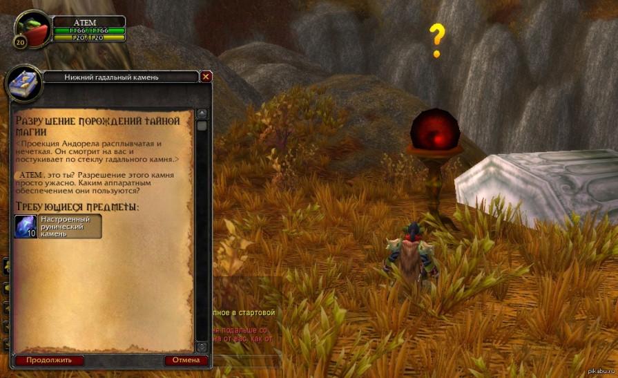 <i>                          Игра World of Warcraft - процесс взятия квеста и его содержание</i>