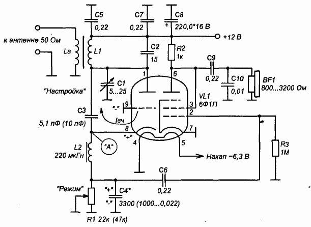 Ламповый сверхрегенератор на основе LC-автогенератора.