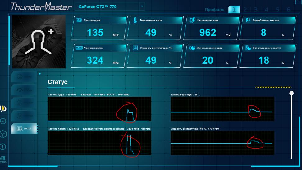 Скачет частота ядра и памяти у видеокарты. Температура прыгает следом. В чём проблема?