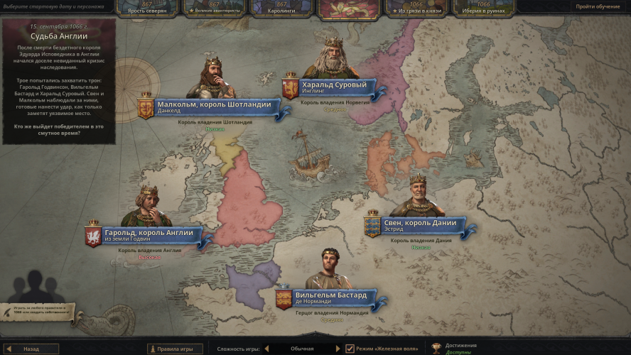 Обзор: Crusader kings 3.