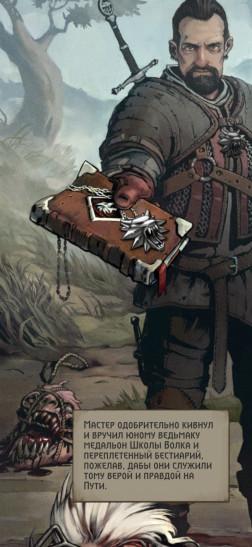 Ведьмак: Охотник на монстров, или история о нищем ведьмаке.