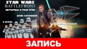 Star Wars: Battlefront — Battlefield, я твой отец!