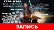 Star Wars: Battlefront — Battlefield, я твой отец!