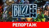 Репортаж с BlizzCon 2015