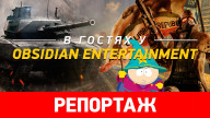 В гостях у Obsidian Entertainment