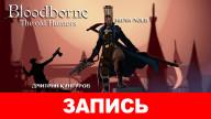 Bloodborne: The Old Hunters — Древние тайны Бюргенверта