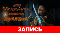 Neverwinter: Авторский очерк