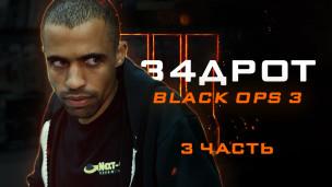 Задрот: Black Ops 3 — 3-й эпизод