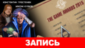 The Game Awards 2015: Авторский перевод