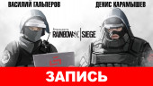 Tom Clancy's Rainbow Six Siege: Тактичная осада