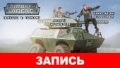 Armored Warfare: Проект Армата — Основы