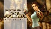 История серии Tomb Raider, часть 8