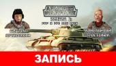 «Проект Армата» — Дневники танкистов. Эпизод 2: PvP и PvE для всех