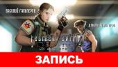 Resident Evil Zero HD Remaster: Назад в особняк