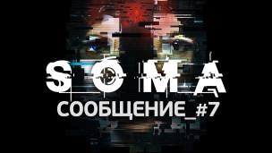 SOMA — Сообщение #7